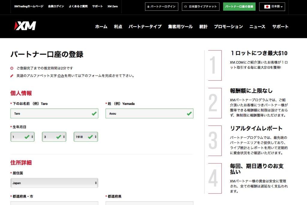 XMパートナーのアカウント登録