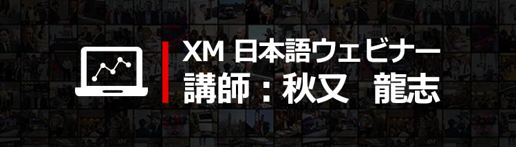 XM日本語ウェビナー講師-秋又龍志