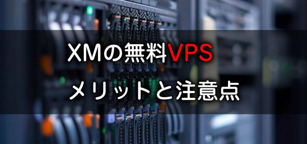 XMの無料VPSのメリットと注意点