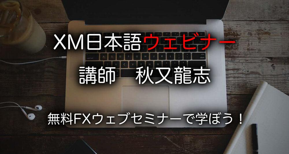XM日本語ウェビナー秋又龍志