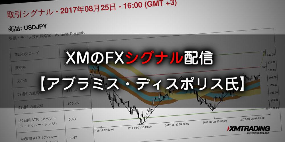 XMのFXシグナル配信【アブラミス・ディスポリス氏】
