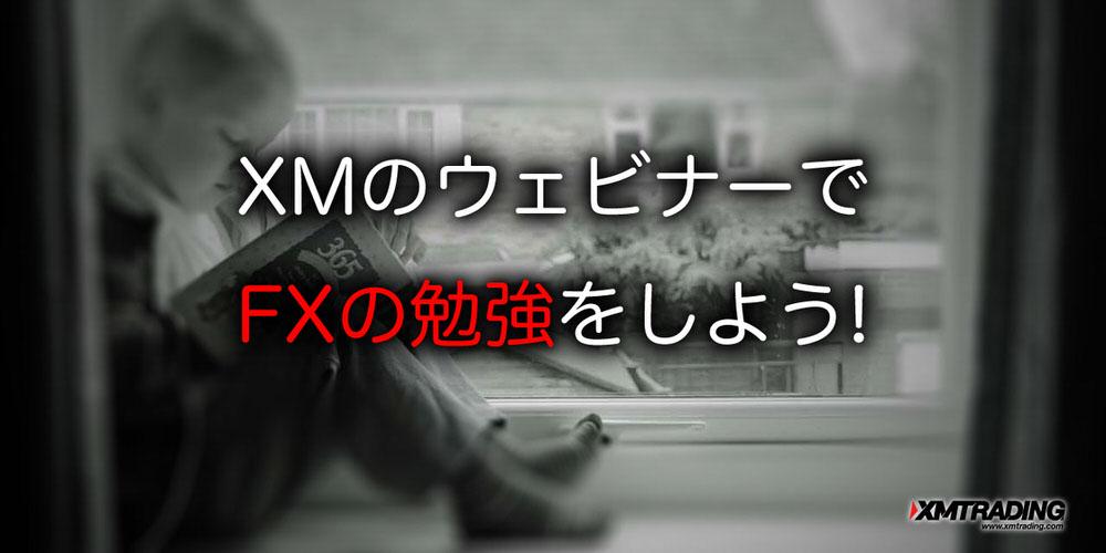 XMのウェビナーでFXの勉強をしよう