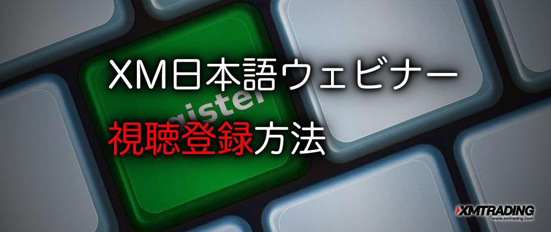 XM日本語ウェビナー視聴登録方法