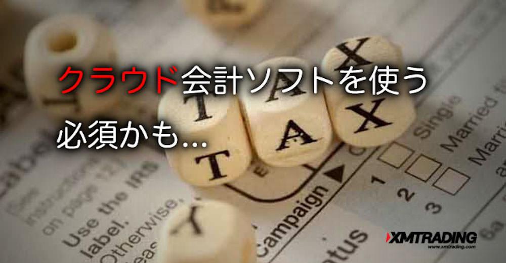 XMアフィリエイトの税金