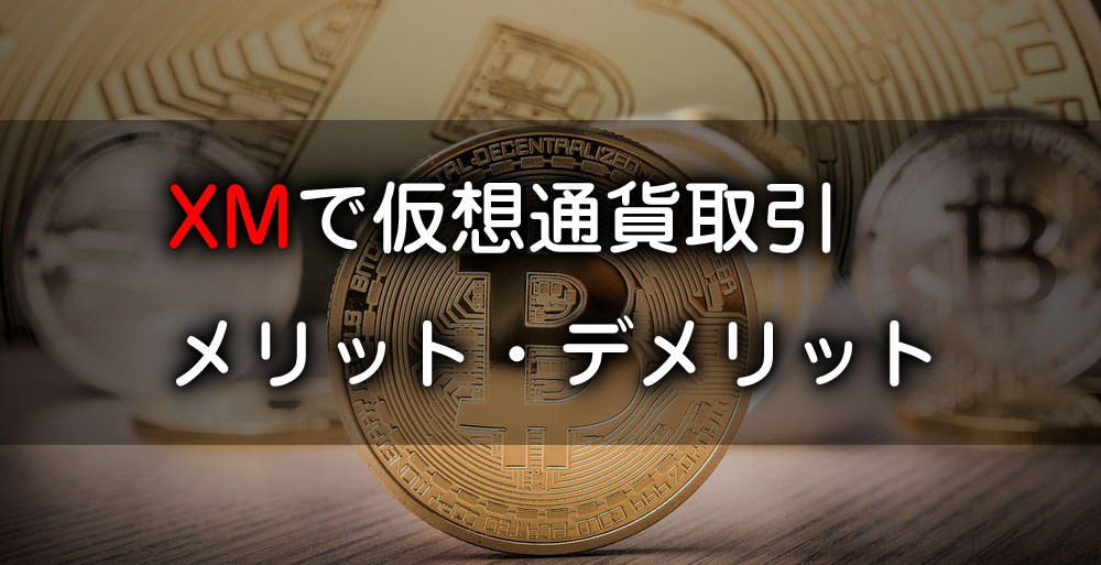 XMで仮想通貨取引のメリット・デメリット