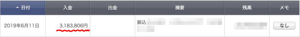 ソニー銀行の通帳のキャプチャー