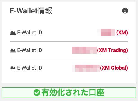E-Wallet情報