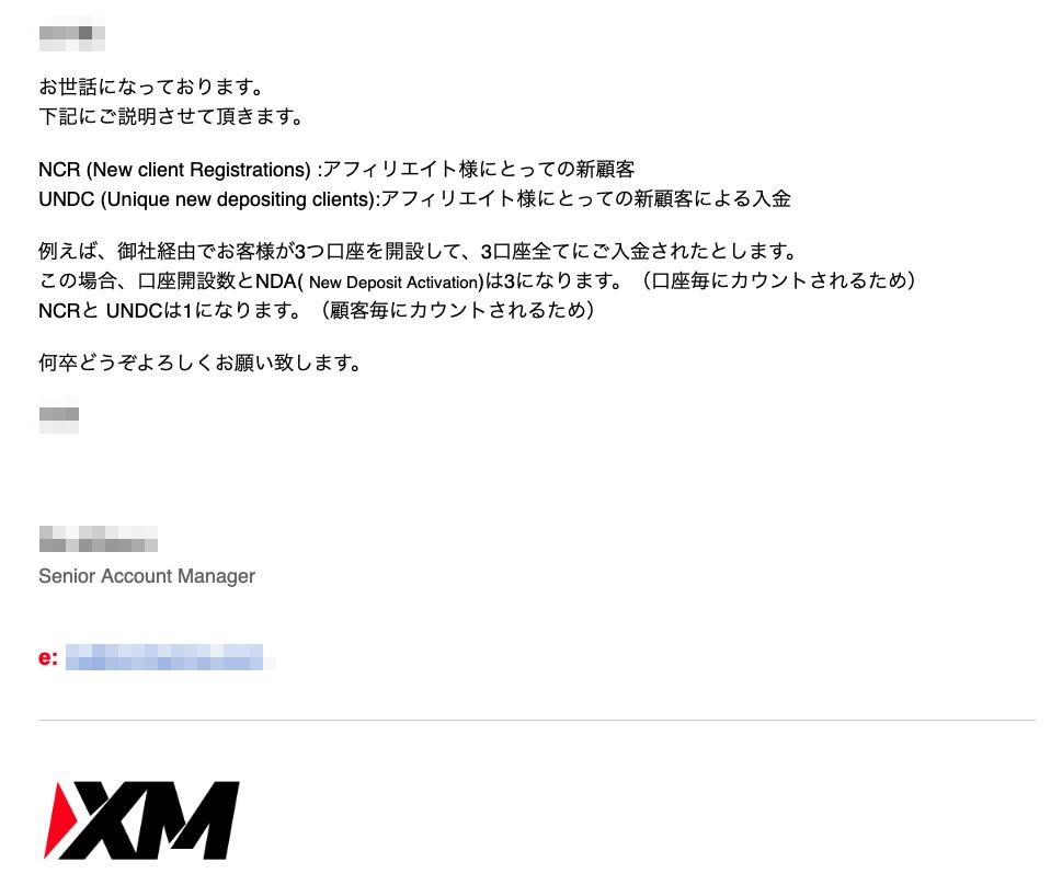 XMのサポートに確認した時のメール