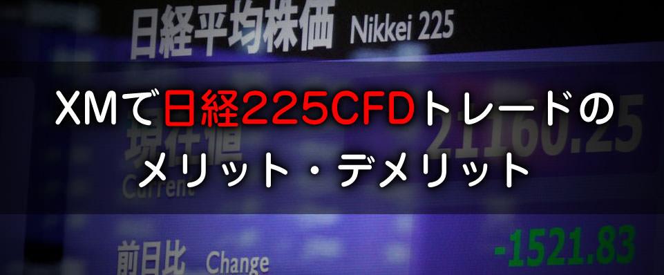 XMで日経225CFDのメリット・デメリット