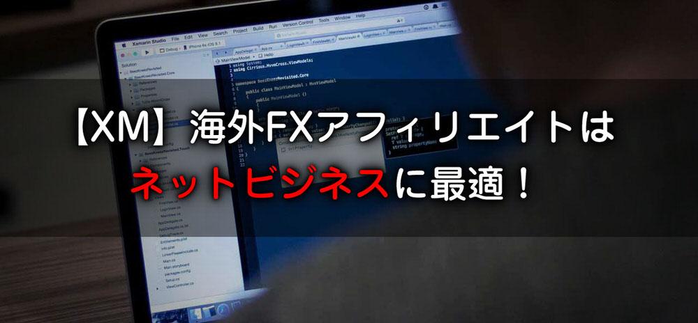 【XM】海外FXアフィリエイトはネットビジネスに最適!