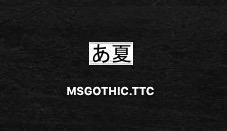 Mac環境にコピー_Mac版MT4文字化け修正