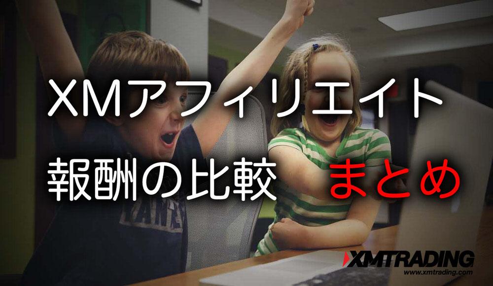 XMアフィリエイト報酬の比較-まとめ