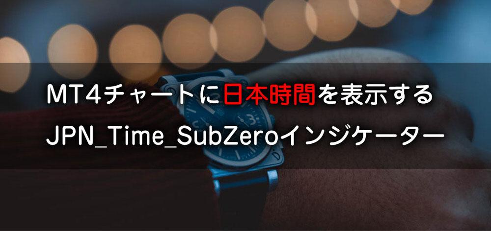MT4チャートに日本時間を表示するJPN_Time_SubZeroインジケーター