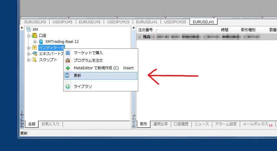 XMアフィリエイト「インディケータ」を選択して、右クリックから「更新」を選択