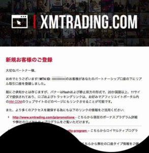 XMアフィリエイト登録者連絡メールの画像