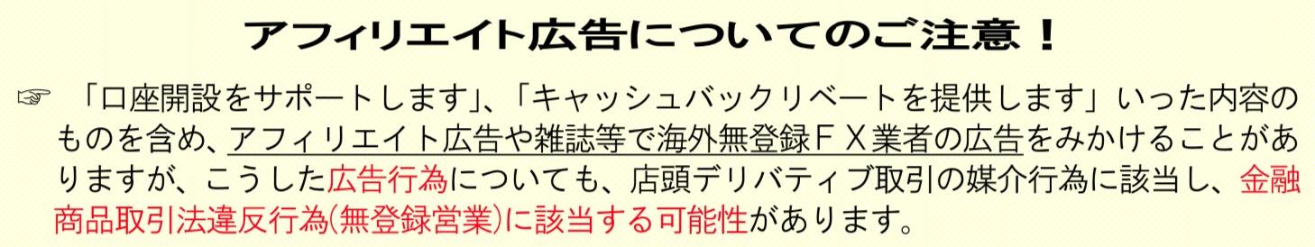 財務省関東財務局-アフィリエイト広告について