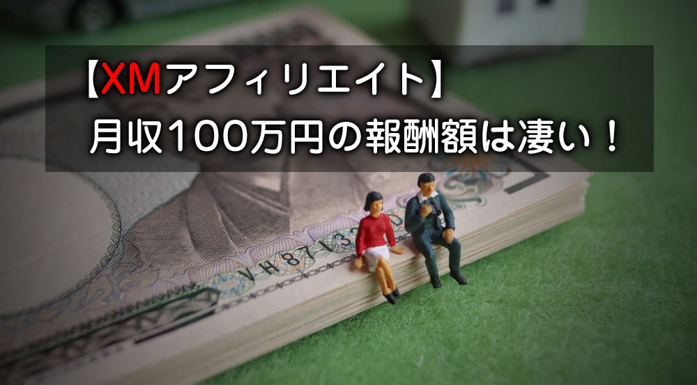 【XMアフィリエイト】月収100万円の報酬額は凄い!