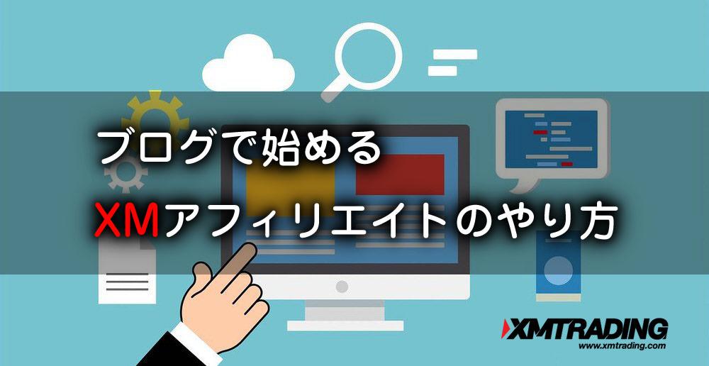 ブログで始めるXMアフィリエイトのやり方