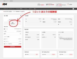 XMアフィリエイト-管理画面-口座情報