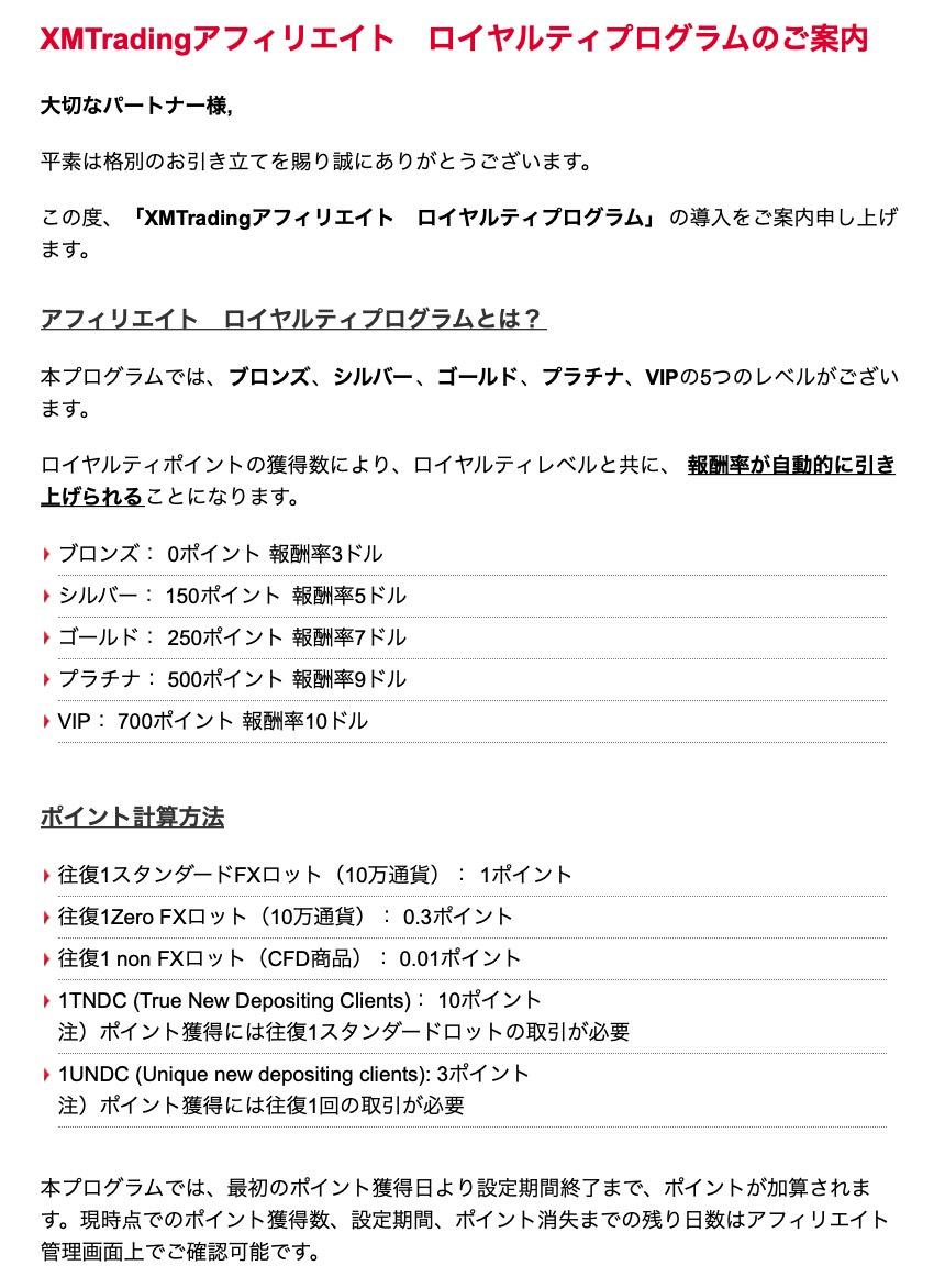 XMアフィリエイト-ロイヤルティプログラムのメール1