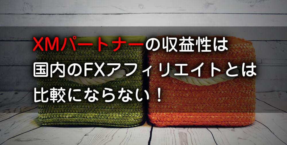 XMパートナーの収益性は、国内のFXアフィリエイトとは比較にならない!