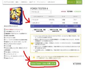 フォレックステスターの購入方法