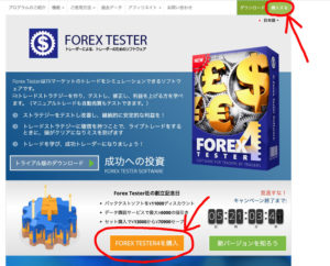 ForexTester公式ページ-IMG