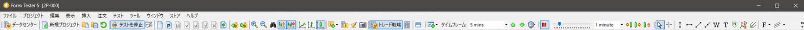 Forex Tester 従来のツールバー