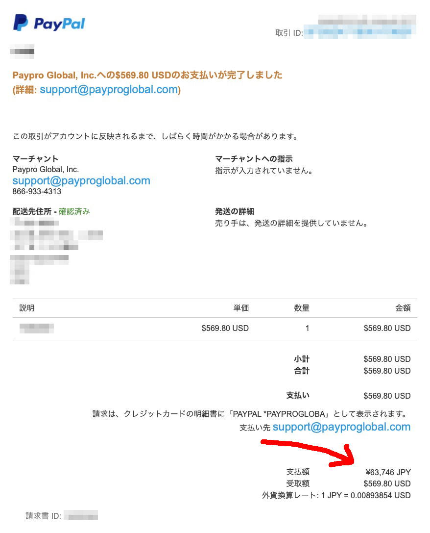 PayPal支払い確認メール