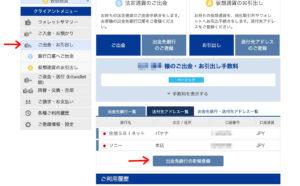 出金先銀行の登録