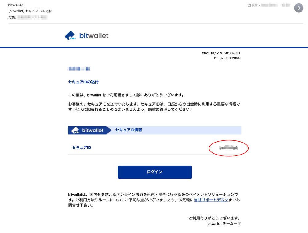 セキュアIDメール