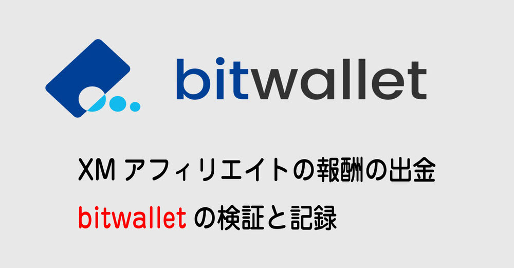 XMアフィリエイトからbitwalletでの出金方法