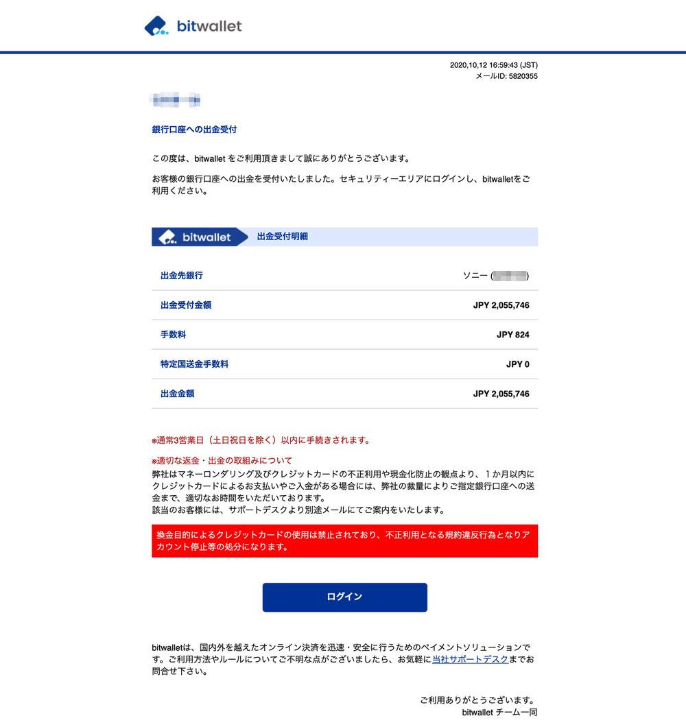 出金受付メール713