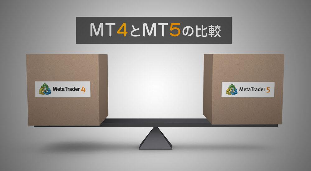MT4とMT5の比較