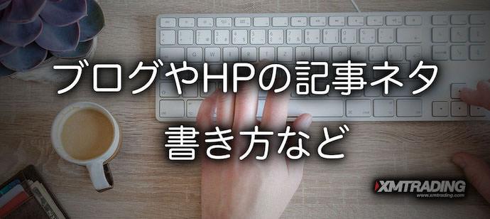 XMアフィリエイトのブログやHPの記事ネタ、書き方など