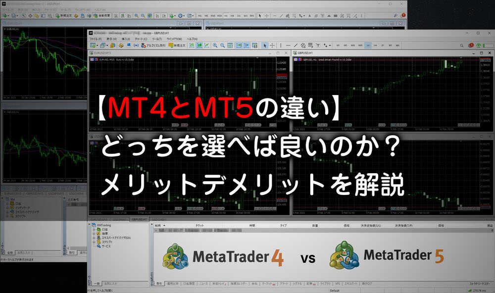【MT4とMT5の違い】どっちを選べば良いのか?メリットデメリットを解説