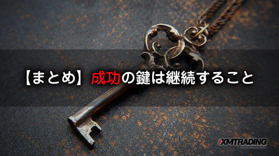 【まとめ】成功の鍵は継続すること