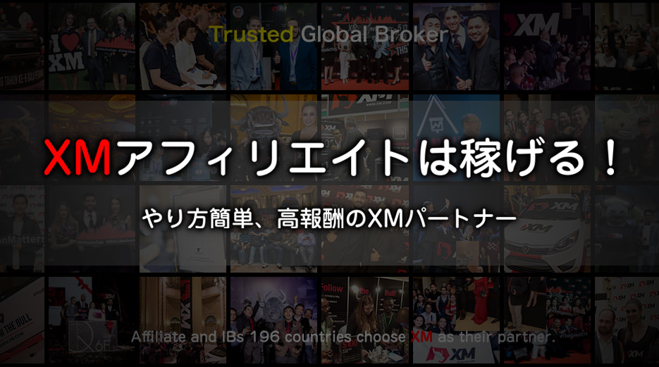 XMアフィリエイトは稼げる!やり方簡単、高報酬のXMパートナー